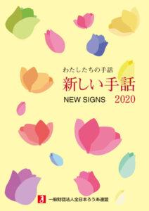 I sign language2020