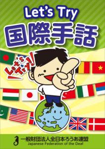 Let's Try-international
