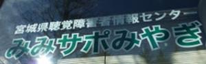 Miyagi Prefecture information