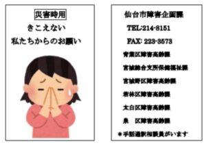 emergency_Hearing impairment