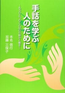 sign language-Learner